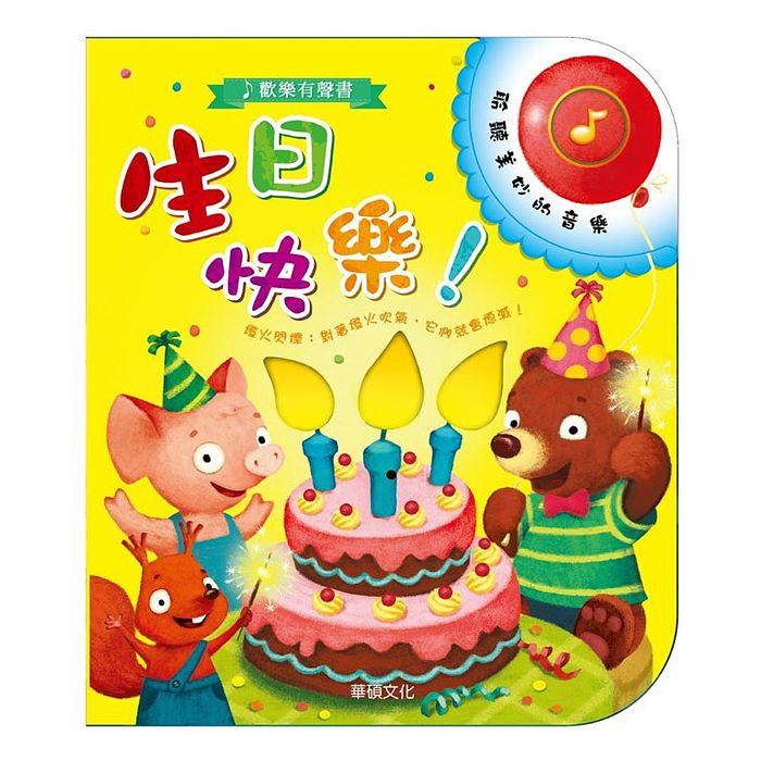 【Babytiger虎兒寶】華碩圖書- 生日快樂(黃色封面)