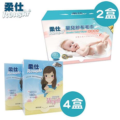 【Babytiger虎兒寶】ROUSHR 柔仕 乾濕兩用布巾組合包 160片/盒 X 2 盒 + 清淨棉隨身盒180片/盒 X 4 盒~限時特賣