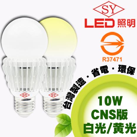 【SY聲億 】超廣角 LED 10W 燈泡 CNS認證 白光/黃光-1入