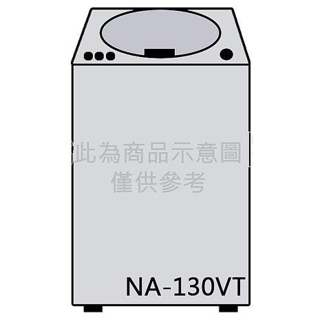 『Panasonic.』☆國際 13公斤水先淨超微米泡沫洗衣機 NA-130VT **免費基本安裝+舊機回收**