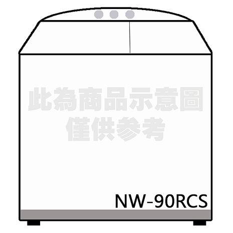 『Panasonic.』☆國際9公斤雙槽大海龍洗衣機 NW-90RCS  **免費基本安裝+舊機回收**