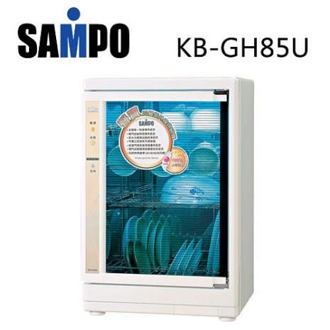 『SAMPO』☆ 聲寶 四層光觸媒紫外線烘碗機 KB-GH85U /KBGH85U