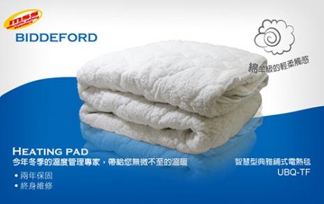 『美國BIDDEFORD 』☆綿羊級的輕柔觸感智慧型安全鋪式電熱毯 UBQ-TF**免運費**