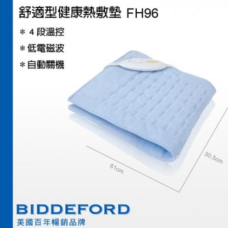 『BIDDEFORD』☆舒適型熱敷墊 FH-96 / FH96