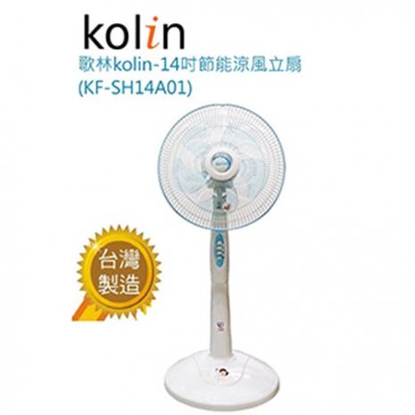 ◆台灣製造◆'Kolin'☆歌林 14吋 機械式立扇 KF-SH14A01 /KFSH14A01
