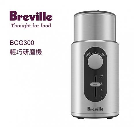 'Breville'☆鉑富 輕巧研磨機 BCG300