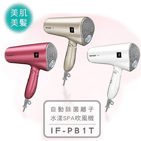 '夏寶'☆自動除菌離子水漾SPA吹風機 IF-PB1T / IFPB1T-家電.影音-myfone購物