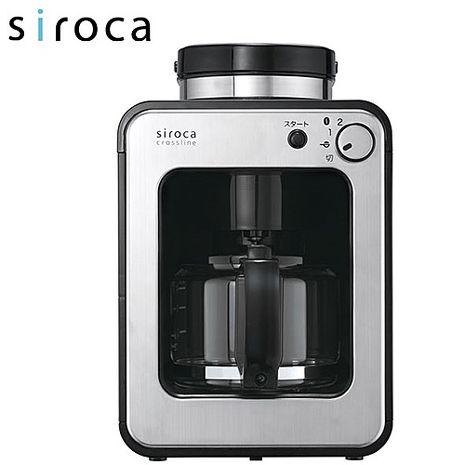 ★贈咖啡豆★『Siroca』☆ 0.58L自動研磨咖啡機 STC-408