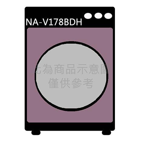 'Panasonic.'☆ 國際 16kg 滾筒式洗衣機 NA-V178BDH **免費基本安裝+舊機回收**