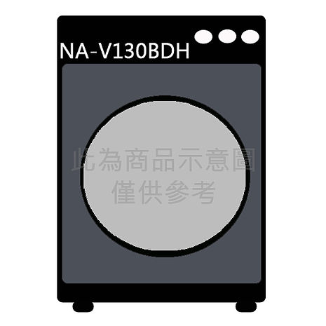 『Panasonic.』☆國際 13kg 滾筒式洗衣機 NA-V130BDH **免費基本安裝+舊機回收**