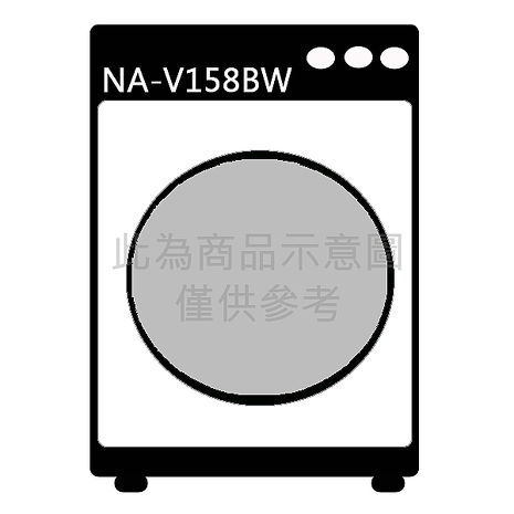 'Panasonic.'☆ 國際 14kg 滾筒式洗衣機 NA-V158BW**免費基本安裝+舊機回收**