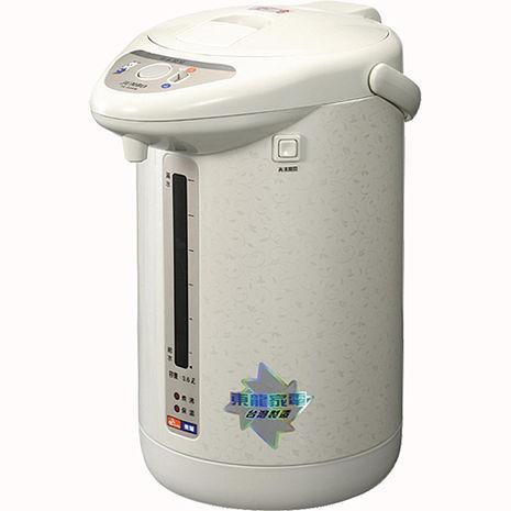 '東龍'☆3.6L 電動給水熱水瓶 TE-936M