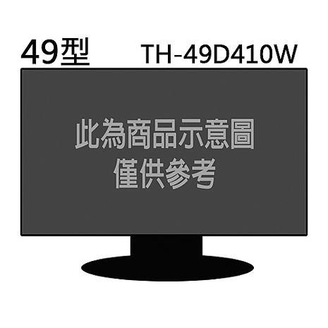 'Panasonic.'☆ 國際牌 49吋 LED液晶顥示器 TH-49D410W
