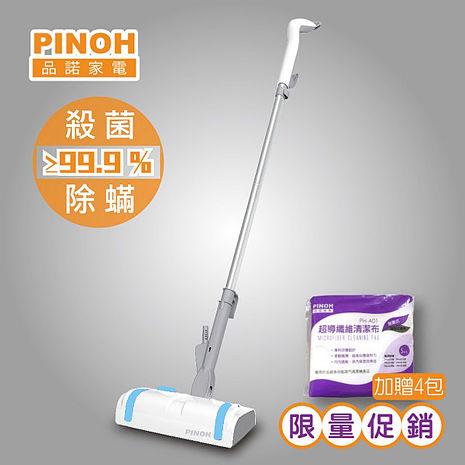 ★加贈清潔布★'PINOH'☆ 品諾 多功能蒸汽清潔機(基本款) PH-S12M (白+藍)