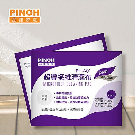『PINOH 』☆品諾超導纖維清潔布PH-A01 *5包