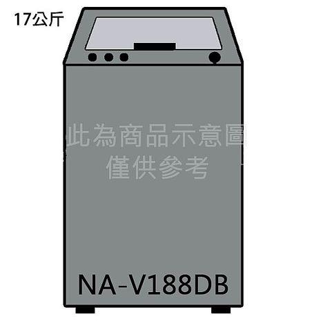 『Panasonic 』☆ 國際牌 17KG 雙科技變頻直立式洗衣機 NA-V188DB *免費基本安裝+舊機回收*