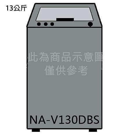 'Panasonic '☆ 國際牌  13公斤ECO NAVI不銹鋼變頻洗衣機 NA-V130DBS *免費基本安裝+舊機回收*