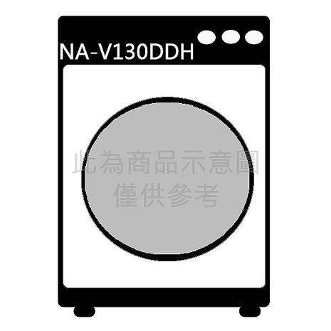 'Panasonic '☆ 國際牌 13kg ECONAVI洗脫烘滾筒洗衣機 NA-V130DDH  *免費基本安裝+舊機回收*