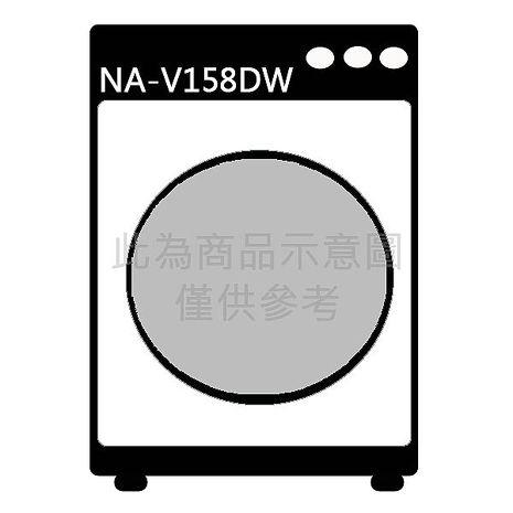 ★贈好禮★ 『Panasonic 』☆ 國際牌 14kg ECONAVI洗脫滾筒洗衣機 NA-V158DW *免費基本安裝+舊機回收*