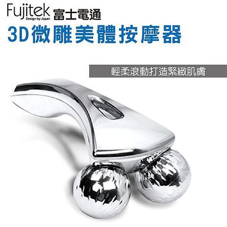 │富士電通│ 3D微雕按摩器 FT-MA001