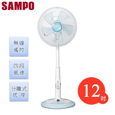 ├ SAMPO ┤聲寶 12吋 微電腦夜燈遙控桌立扇 SK-FQ12R