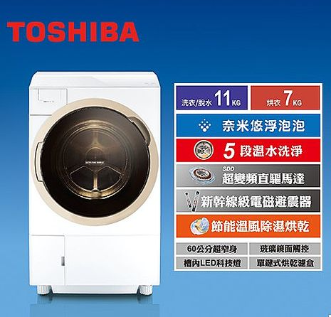 TOSHIBA 東芝 11KG變頻滾筒洗脫烘洗衣機 TWD-DH120X5G-含基本安裝+舊機回收(洗衣機特賣)(TOSHIBA特賣)