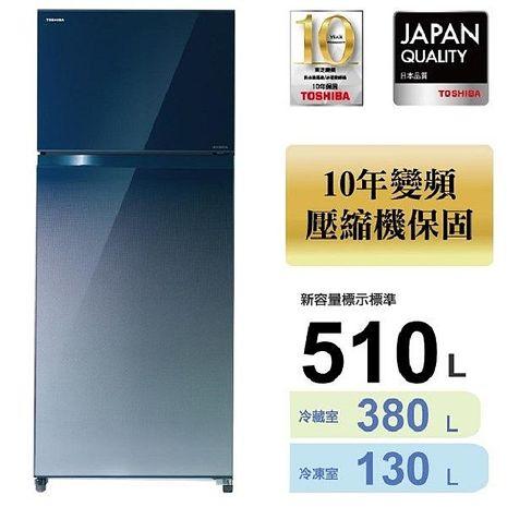 TOSHIBA 東芝 510公升雙門變頻鏡面冰箱 GR-AG55TDZ*含基本安裝+舊機回收*(TOSHIBA特賣)(冰箱特賣)