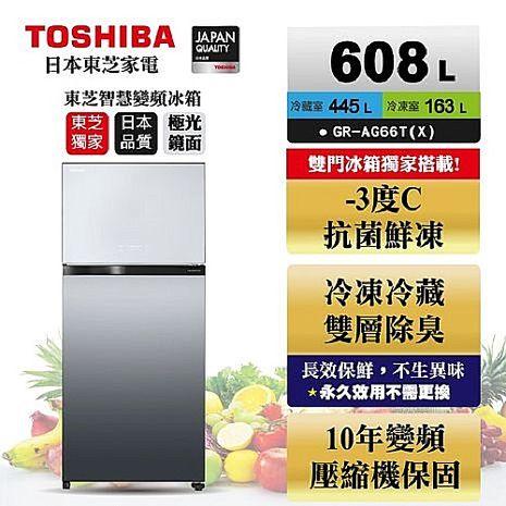 TOSHIBA 東芝 一級能608L鏡面雙門變頻冰箱 GR-AG66T(X)-含基本安裝+舊機回收