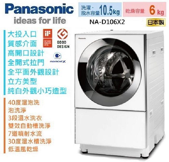 Panasonic 國際牌 10.5公斤洗脫烘滾筒洗衣機 NA-D106X2WTW(洗衣機特賣)