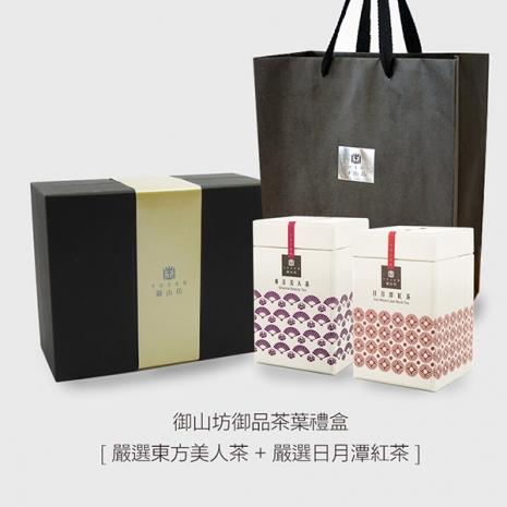 御山坊 『御品』 東方美人 VS 日月潭紅茶 典藏禮盒 (2入/盒)