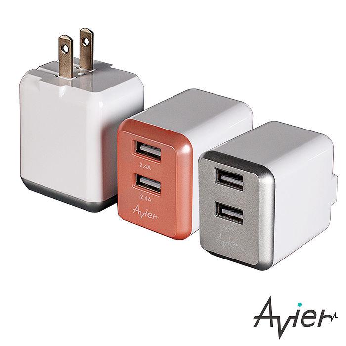 Avier 雙孔USB 4.8A電源供應器