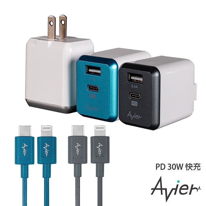 Avier PD3.0+2.4A USB電源供應器&Lightning 1M充電線組合