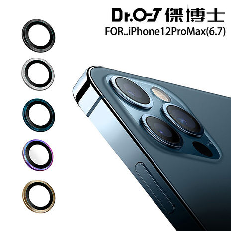 Dr.O-J iPhone12ProMax(6.7) 藍寶石鏡頭保護貼組-3入