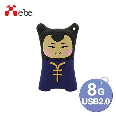 Xebe集比 8G 男中國娃娃造型USB隨身碟