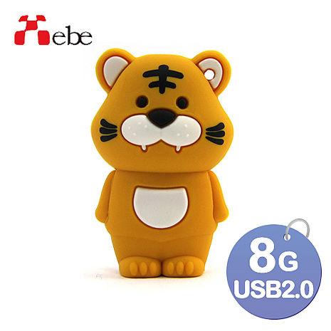 Xebe集比 8G 老虎造型USB隨身碟-3C電腦週邊-myfone購物