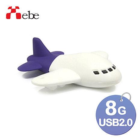 Xebe集比 8G 飛機造型USB隨身碟